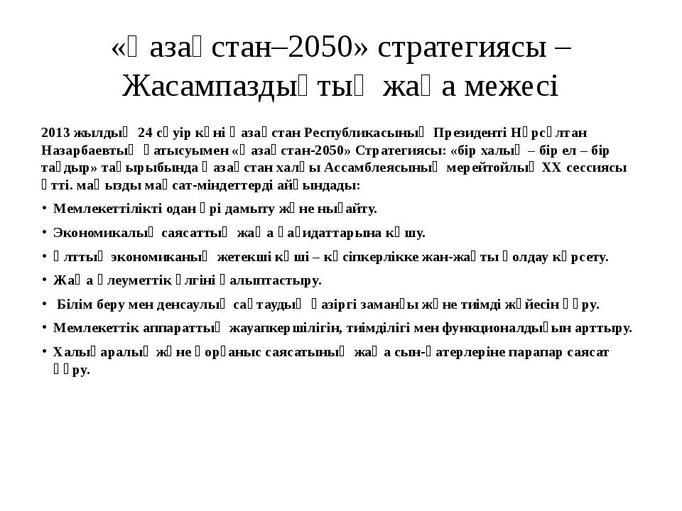 «Қазақстан–2050» стратегиясы – Жасампаздықтың жаңа межесі 2013 жылдың 24 сәуі...