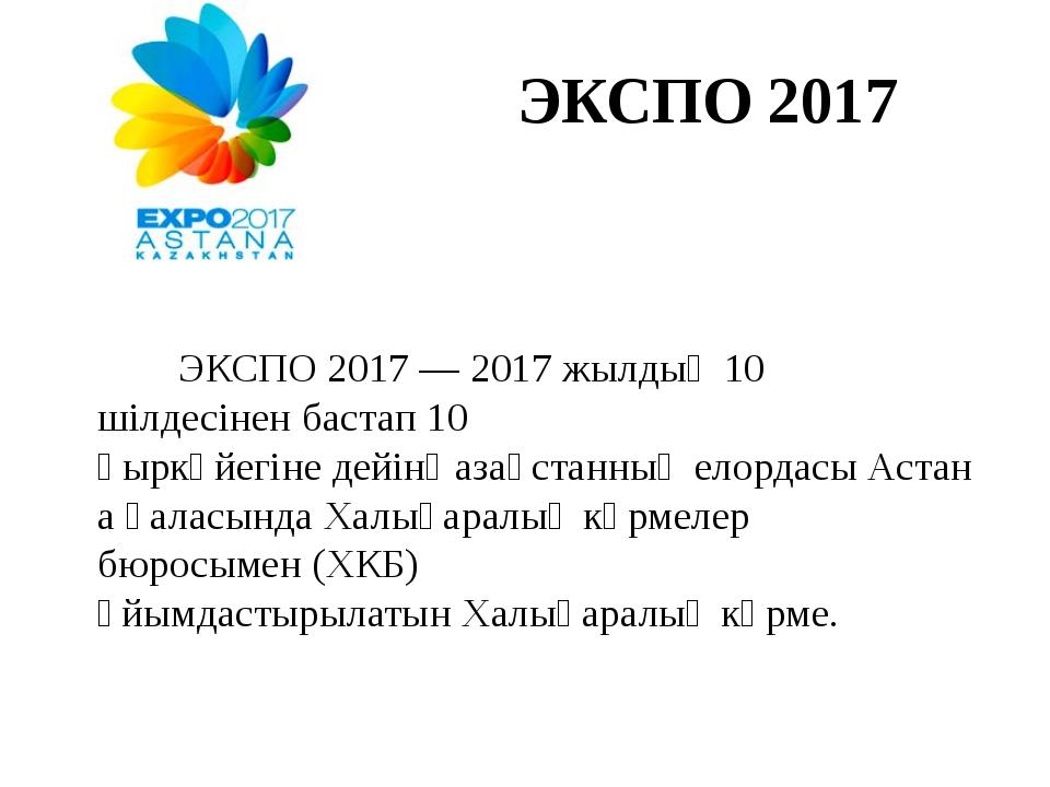 ЭКСПО 2017 ЭКСПО 2017—2017 жылдың10 шілдесіненбастап10 қыркүйегінедейін...