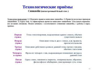 * Технологические приёмы Синквейн (пятистрочный белый стих ) Технология прове