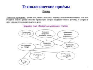 * Технологические приёмы Технология проведения: ученик или учитель записывает