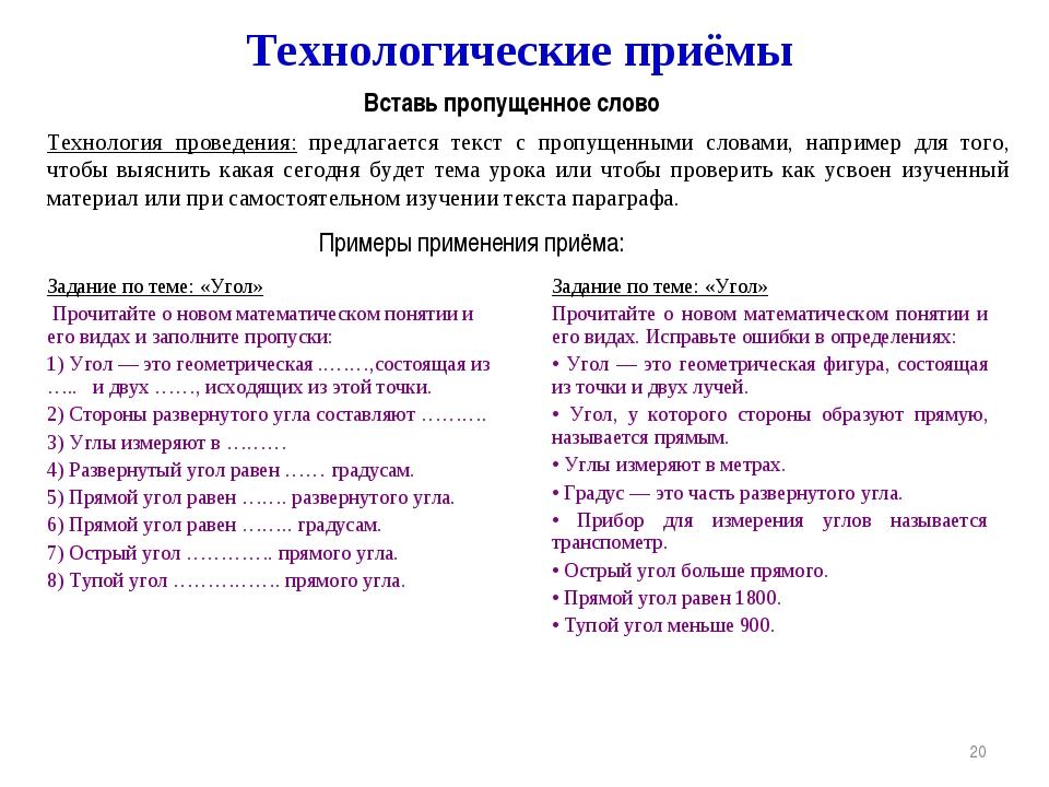 * Технологические приёмы Технология проведения: предлагается текст с пропущен...