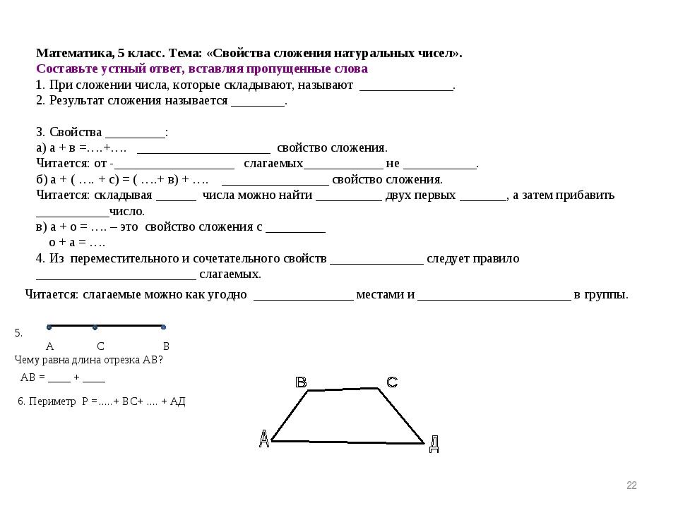 * Математика, 5 класс. Тема: «Свойства сложения натуральных чисел». Составьте...