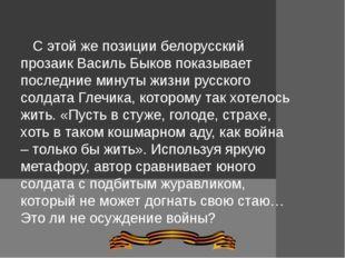 С этой же позиции белорусский прозаик Василь Быков показывает последние мину