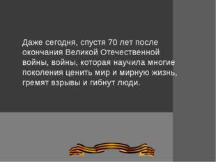 Даже сегодня, спустя 70лет после окончания Великой Отечественной войны, вой