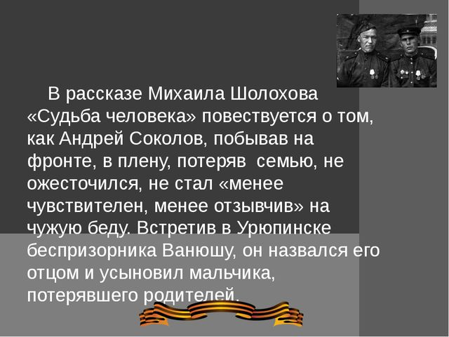 В рассказе Михаила Шолохова «Судьба человека» повествуется о том, как Андрей...