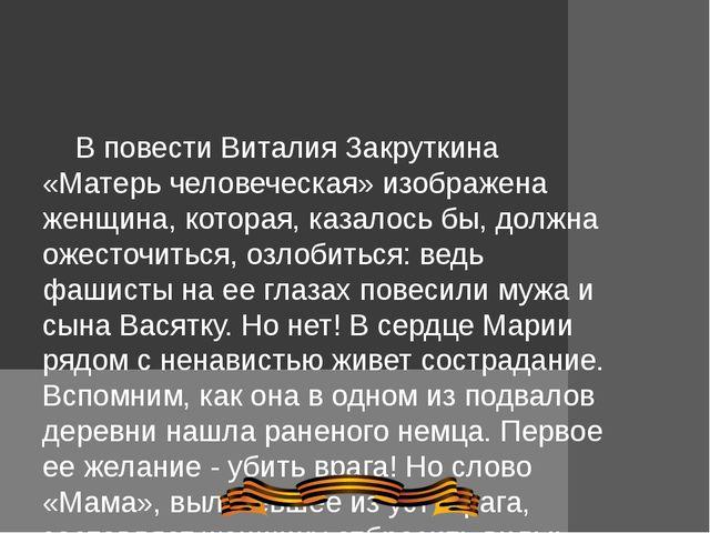 В повести Виталия Закруткина «Матерь человеческая» изображена женщина, котор...