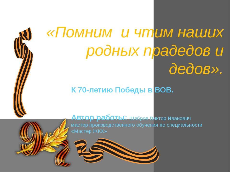 К 70-летию Победы в ВОВ. Автор работы: Шабров Виктор Иванович мастер производ...