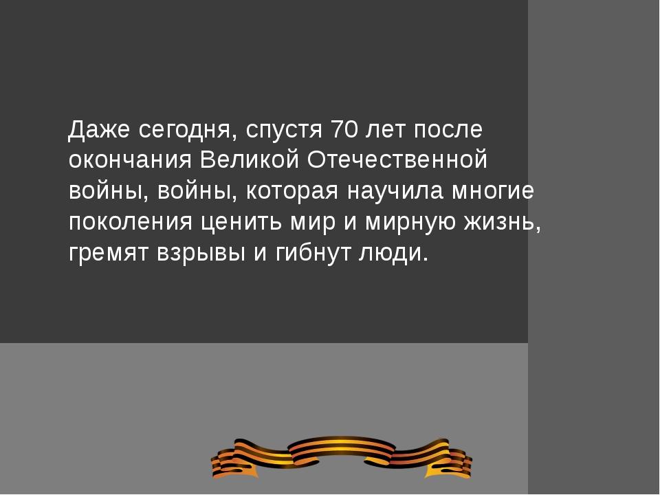 Даже сегодня, спустя 70лет после окончания Великой Отечественной войны, вой...