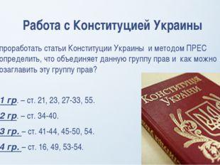 Работа с Конституцией Украины проработать статьи Конституции Украины и методо