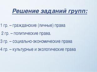 Решение заданий групп: 1 гр. – гражданские (личные) права 2 гр. – политически