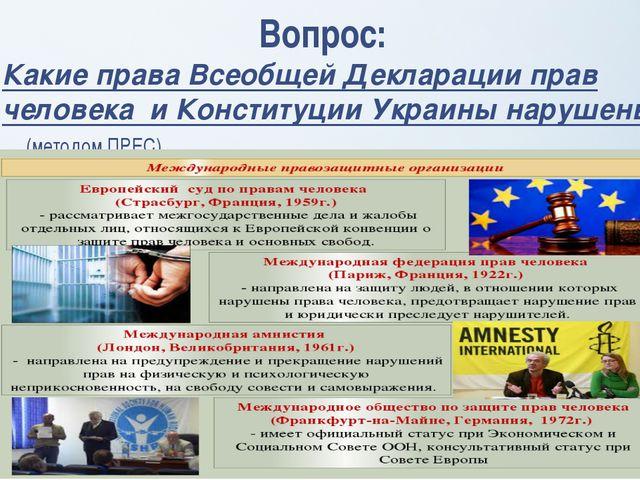 Вопрос: Какие права Всеобщей Декларации прав человека и Конституции Украины н...