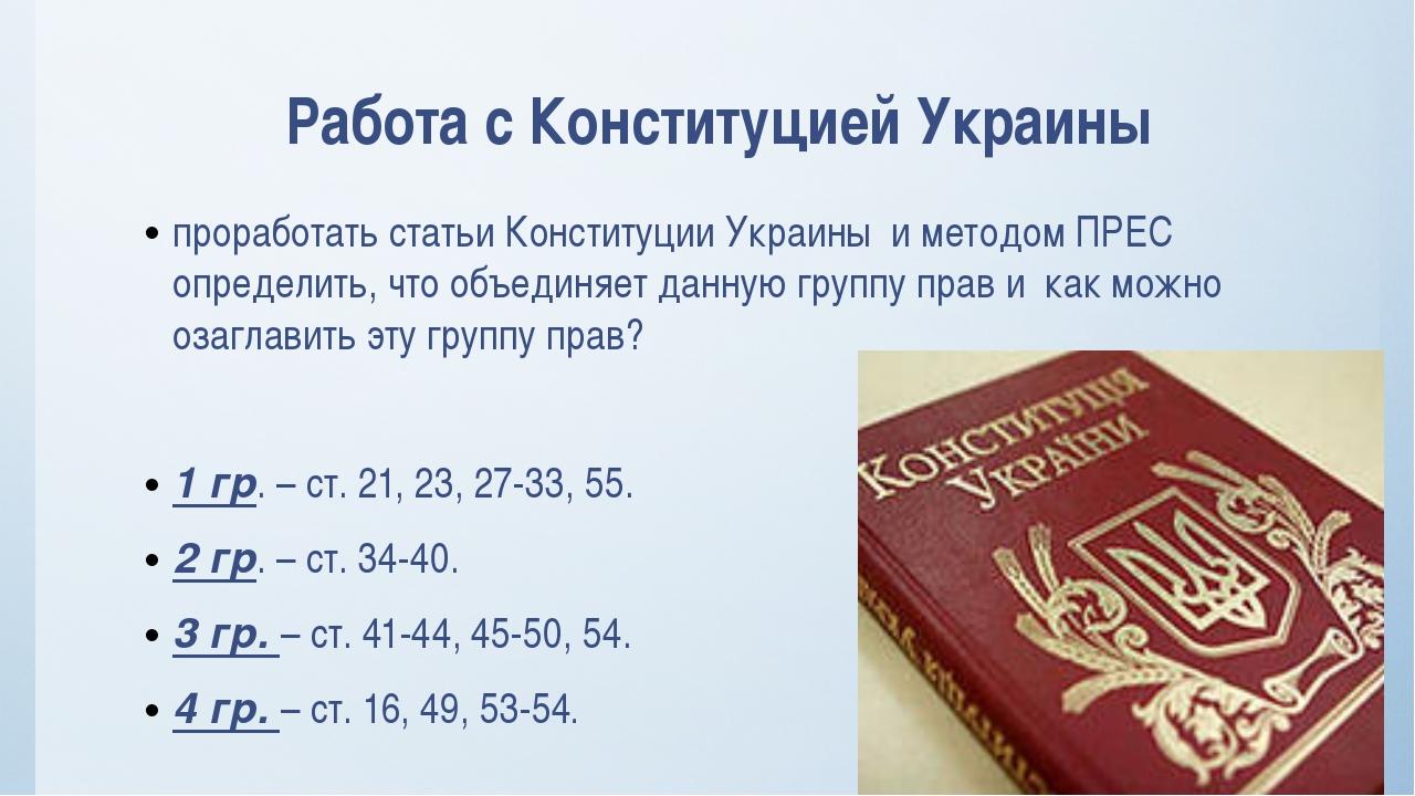 Работа с Конституцией Украины проработать статьи Конституции Украины и методо...