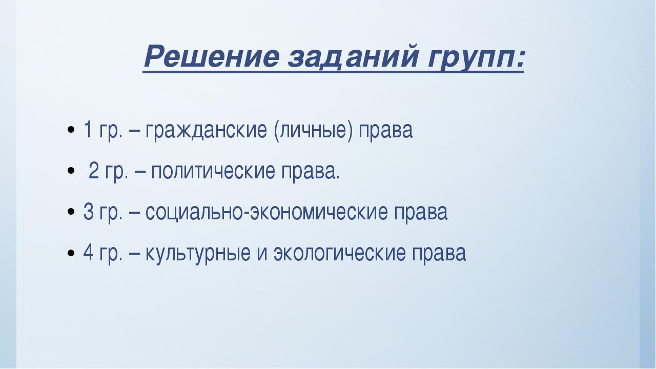 Решение заданий групп: 1 гр. – гражданские (личные) права 2 гр. – политически...