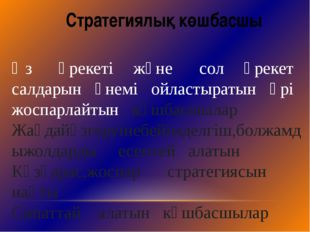 Стратегиялық көшбасшы Өз әрекеті және сол әрекет салдарын үнемі ойластыратын