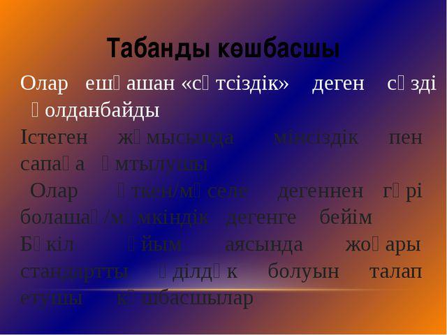 Табанды көшбасшы Олар ешқашан «сәтсіздік» деген сөзді қолданбайды Істеген жұм...