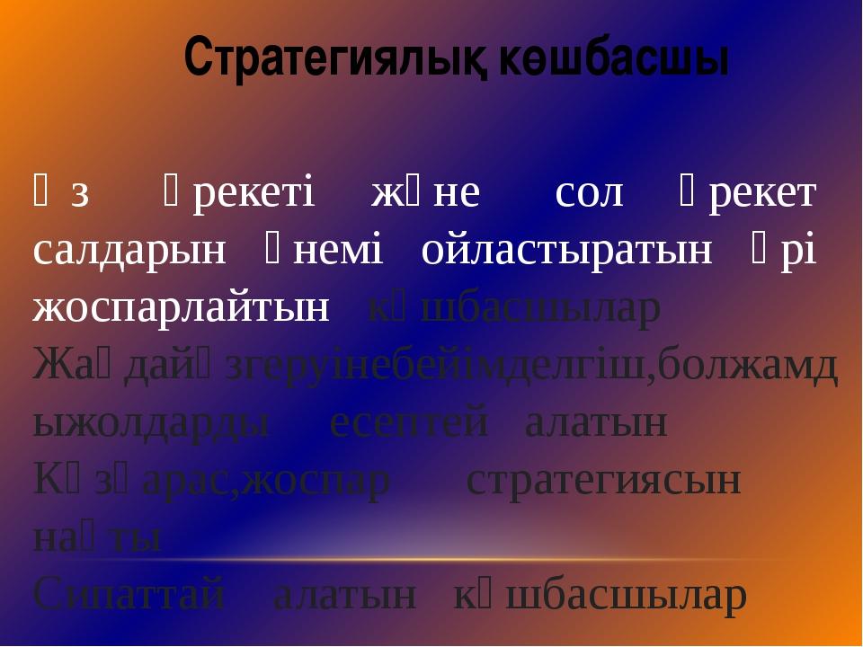 Стратегиялық көшбасшы Өз әрекеті және сол әрекет салдарын үнемі ойластыратын...