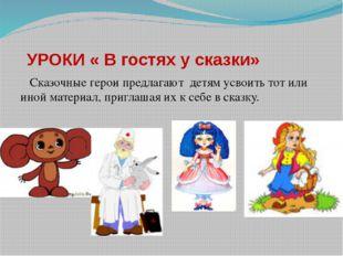 УРОКИ « В гостях у сказки» Сказочные герои предлагают детям усвоить тот или