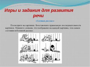 Игры и задания для развития речи «Составь рассказ»  Посмотрите на картин
