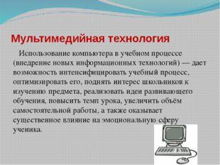 Мультимедийная технология Использование компьютера в учебном процессе (внедр