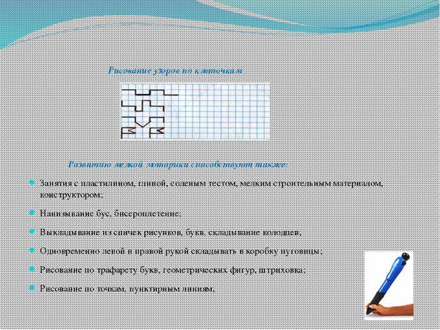 Рисование узоров по клеточкам Развитию мелкой моторики способствуют также: З...