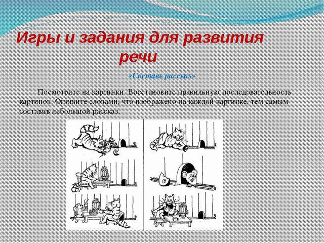 Игры и задания для развития речи «Составь рассказ»  Посмотрите на картин...