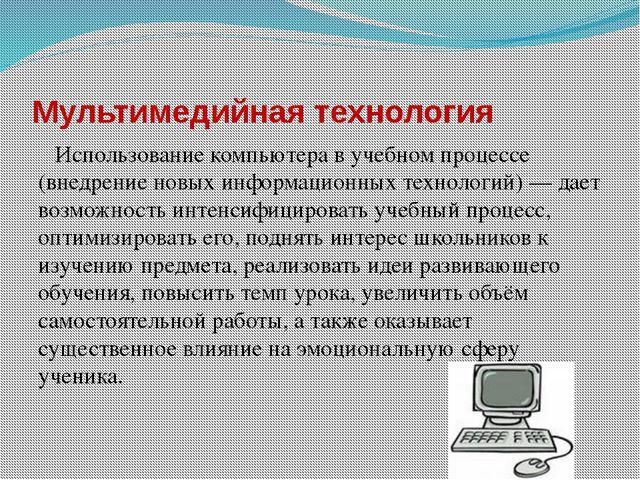 Мультимедийная технология Использование компьютера в учебном процессе (внедр...
