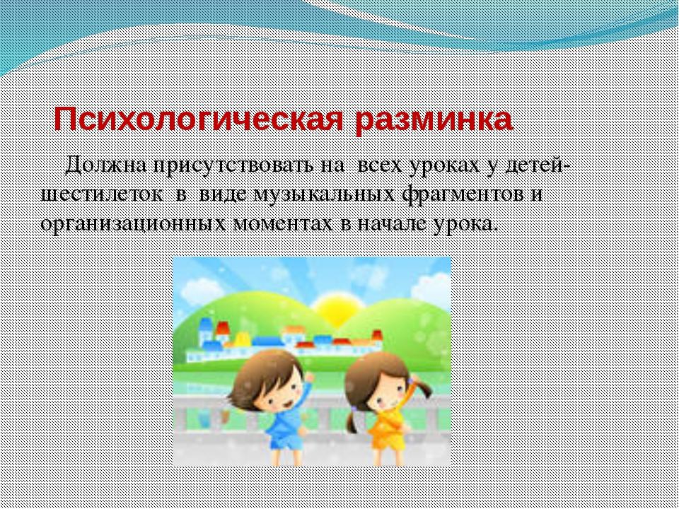 Психологическая разминка Должна присутствовать на всех уроках у детей-шестил...