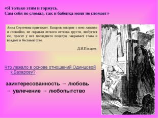 Что лежало в основе отношений Одинцовой к Базарову? заинтересованность → люб