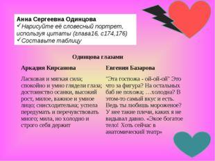 Анна Сергеевна Одинцова Нарисуйте её словесныйпортрет, используя цитаты (гла