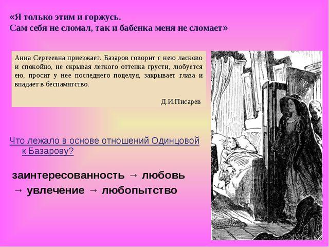 Что лежало в основе отношений Одинцовой к Базарову? заинтересованность → люб...