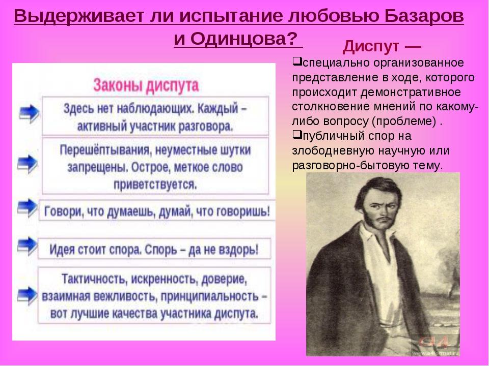 Выдерживает ли испытание любовью Базаров и Одинцова? Диспут — специально орг...