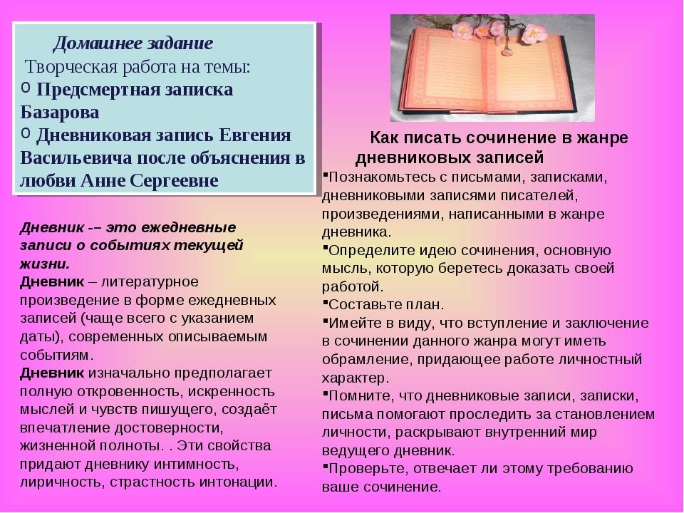 . Домашнее задание Творческая работа на темы: Предсмертная записка Базарова...