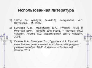Использованная литература Тесты по культуре речи/Е.Д. Бердникова, А.Г. Петряк