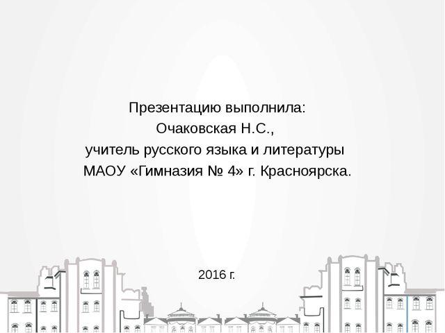 Презентацию выполнила: Очаковская Н.С., учитель русского языка и литературы М...