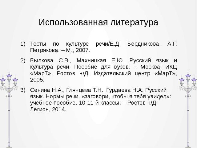 Использованная литература Тесты по культуре речи/Е.Д. Бердникова, А.Г. Петряк...