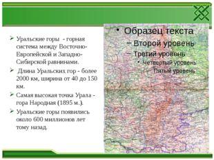 Уральские горы - горная система между Восточно-Европейской и Западно-Сибирско
