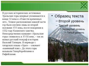В русских исторических источниках Уральские горы впервые упоминаются в конце