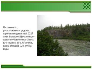 На равнинах, расположенных рядом с горами находится ещё 3227 озёр. Большое Щу