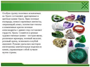 Особую группу полезных ископаемых на Урале составляют драгоценные и цветные к