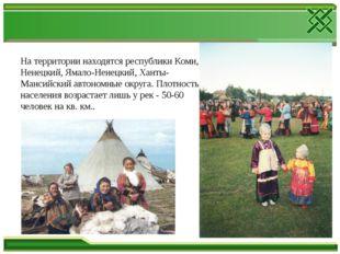 На территории находятся республики Коми, Ненецкий, Ямало-Ненецкий, Ханты-Манс