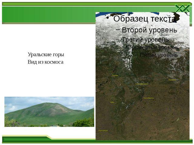 Уральские горы Вид из космоса