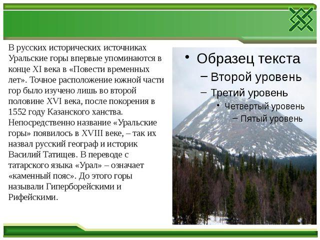 В русских исторических источниках Уральские горы впервые упоминаются в конце...