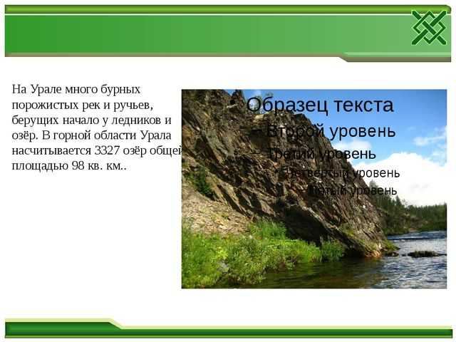 На Урале много бурных порожистых рек и ручьев, берущих начало у ледников и оз...