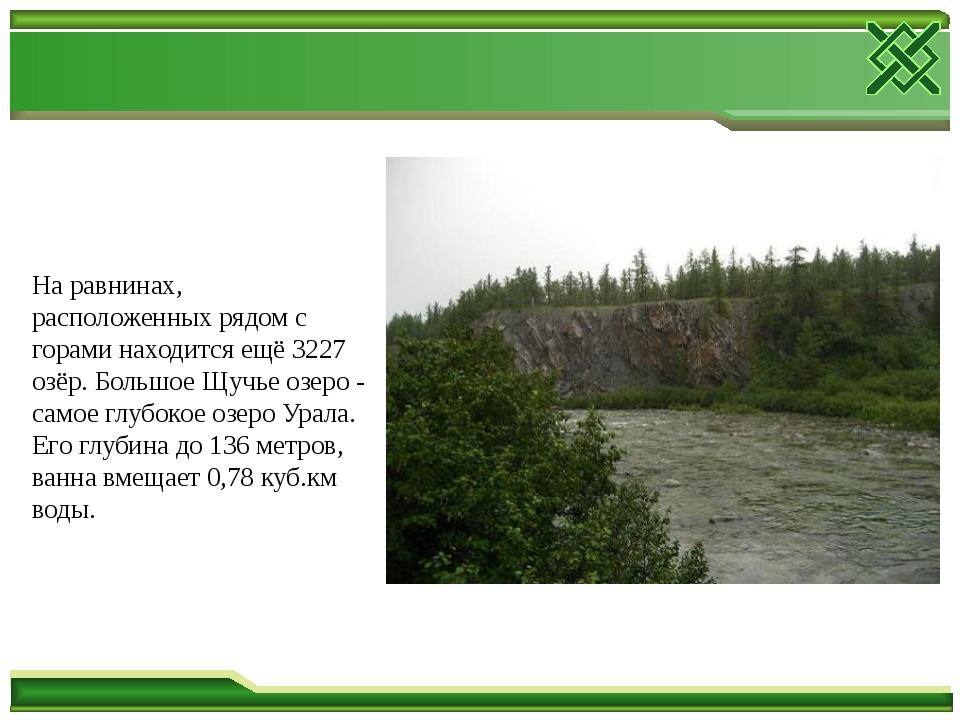 На равнинах, расположенных рядом с горами находится ещё 3227 озёр. Большое Щу...