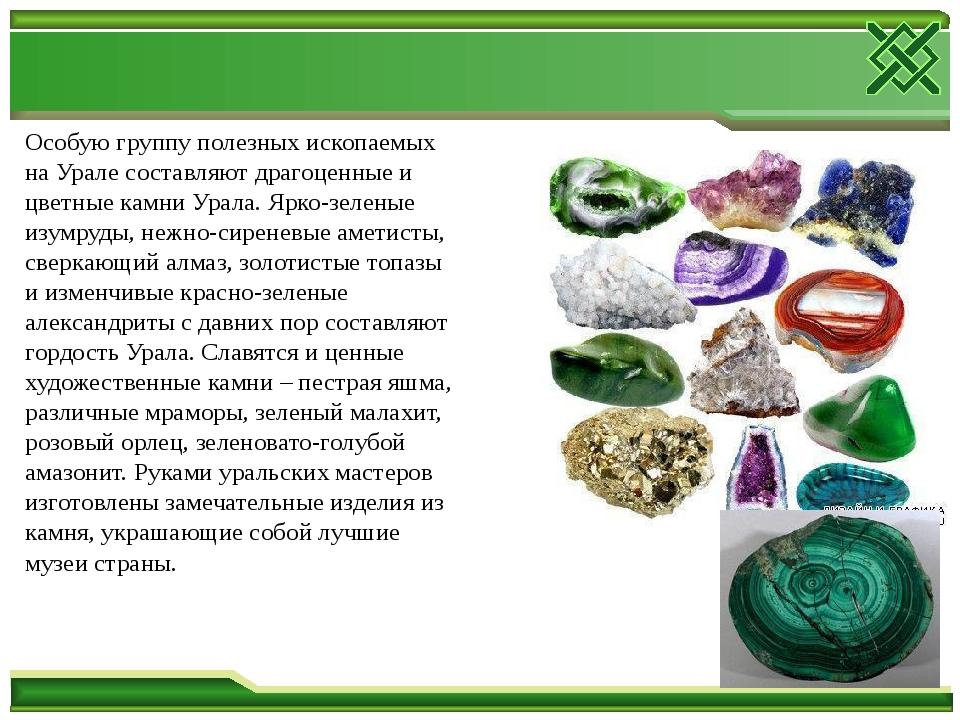 Особую группу полезных ископаемых на Урале составляют драгоценные и цветные к...