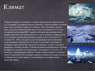 Климат Северного Ледовитого океана определяется, прежде всего, его полярным г
