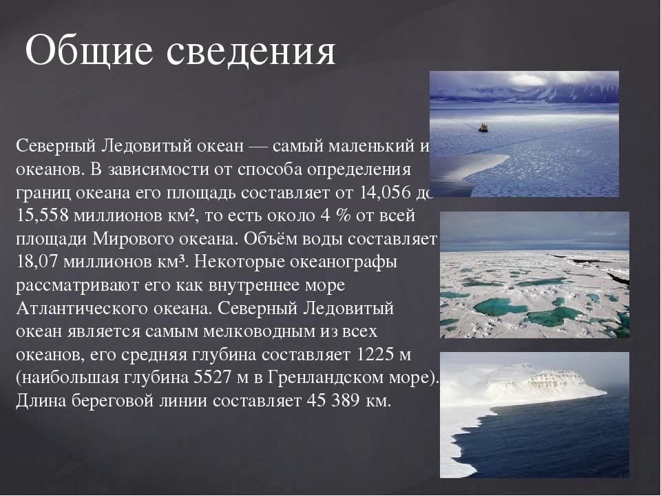 Северный Ледовитый океан — самый маленький из океанов. В зависимости от спосо...