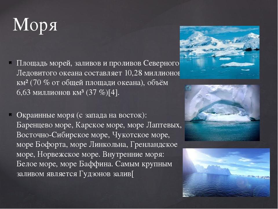 Площадь морей, заливов и проливов Северного Ледовитого океана составляет 10,2...