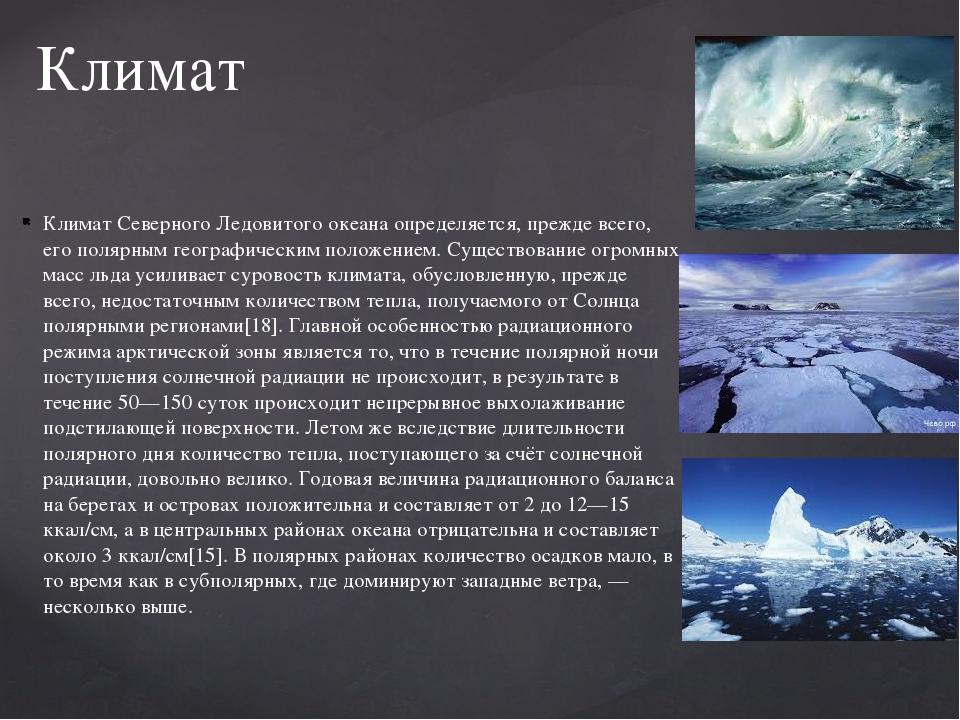 Климат Северного Ледовитого океана определяется, прежде всего, его полярным г...