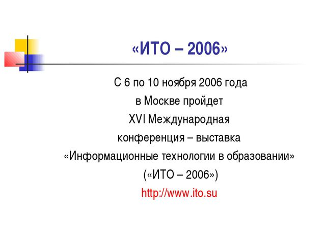«ИТО – 2006» С 6 по 10 ноября 2006 года в Москве пройдет XVI Международная ко...
